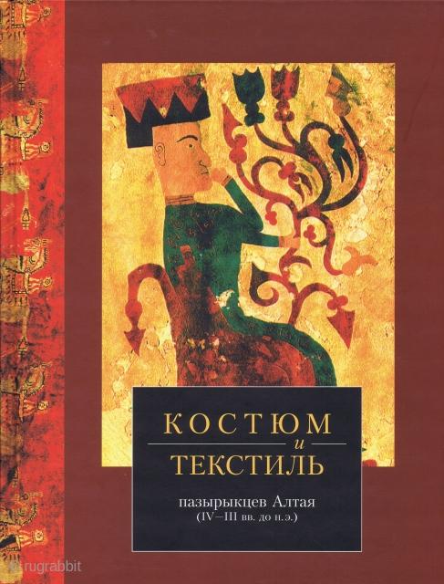 Polosmak N., and Barkova L. Kostium i tekstil' pazyryktsev Altaia (IV – III vv. do n. e). [Costume and Textile of the Pazyryk People of the Altai (IV – III centuries B.  ...